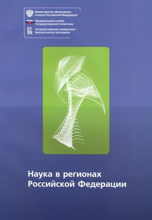 Наука в регионах Российской Федерации. Статистический сборник