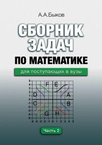 Сборник задач по математике для поступающих в вузы в 2-х частях