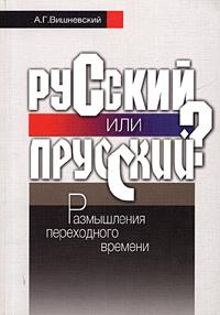 Русский или прусский? Размышления переходного времени