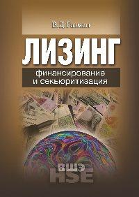 Лизинг: финансирование и секьюритизация