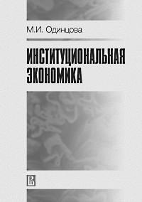 Институциональная экономика. 3-е изд.