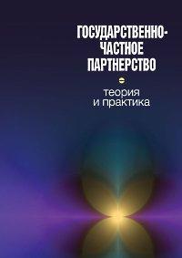 Государственно-частное партнёрство: теория и практика