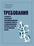 Требования к проекту выпускной квалификационной (курсовой) работы и реферированию научных текстов на английском языке