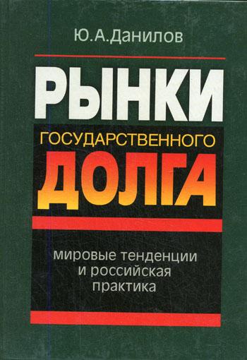 Лекции по нелинейной динамике постмаркет 5-901095-08-1, ю а данилов
