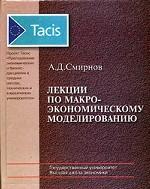 Лекции по макроэкономическому моделированию: учебное пособие для вузов