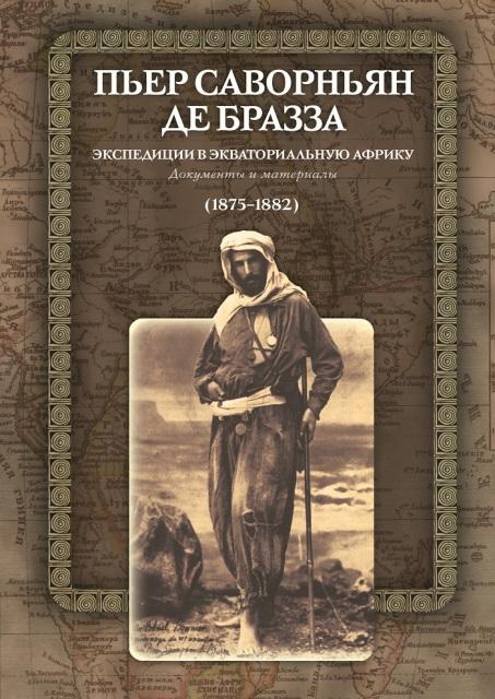 Пьер Саворньян де Бразза экспедиции в Экваториальную Африку: 1875–1882
