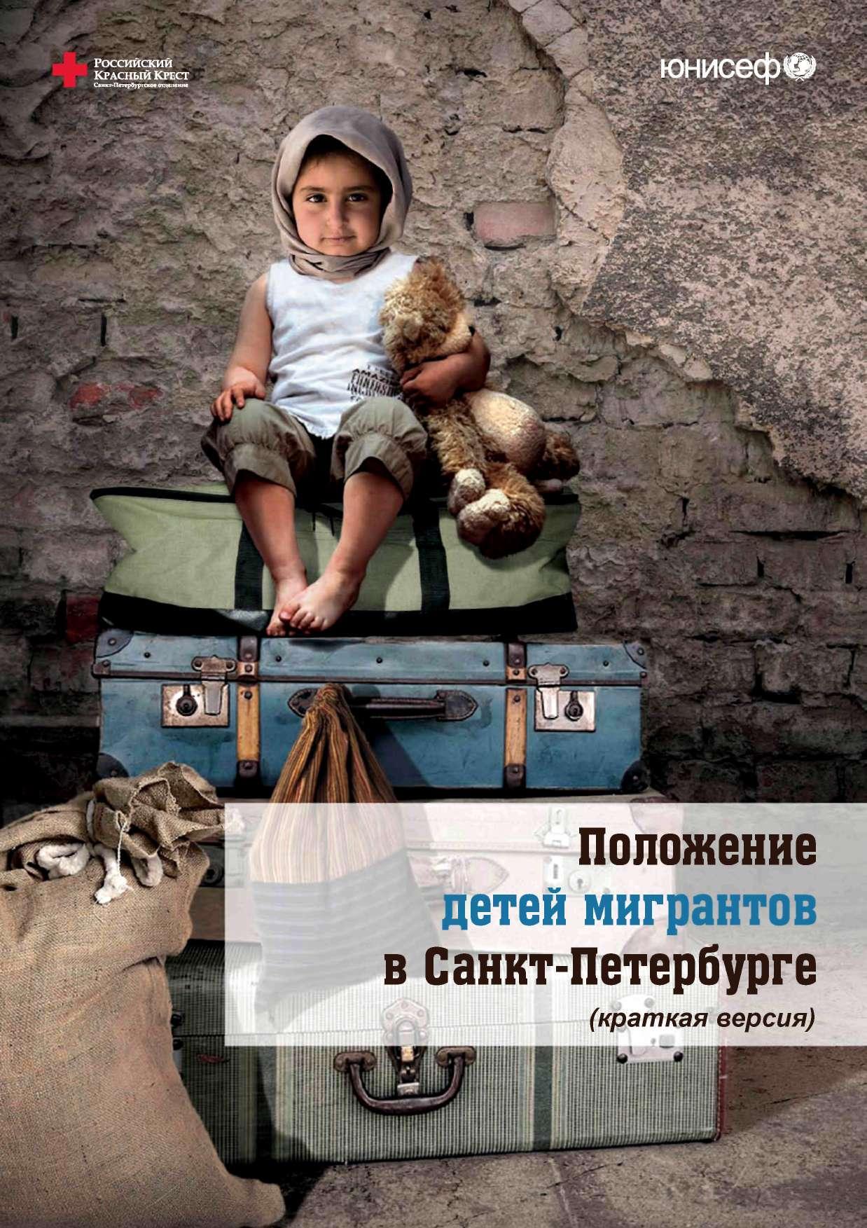 Положение детей мигрантов в Санкт-Петербурге (краткая версия)