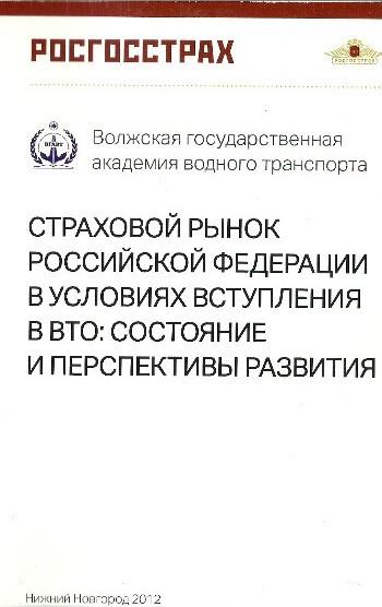 Особенности развития современного страхового рынка России