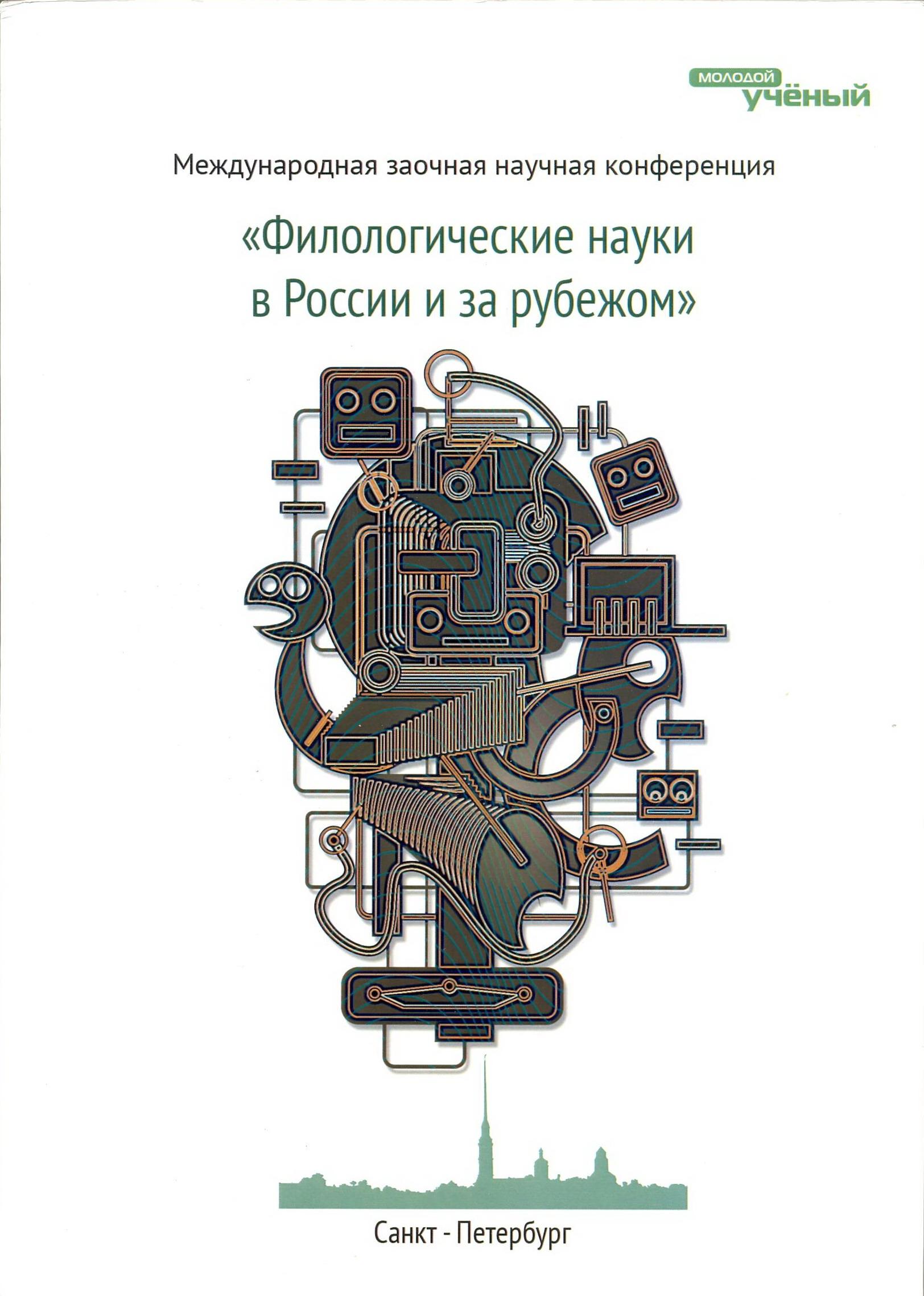 Социально-культурная детерминация коллективного знания об объективной пространственной действительности Средневековья (на примере лексико-семантической системы средневерхненемецкого)