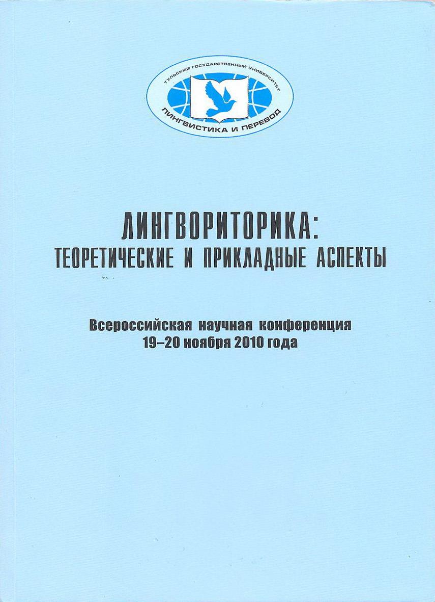 Лингвориторика: теоретические и прикладные аспекты