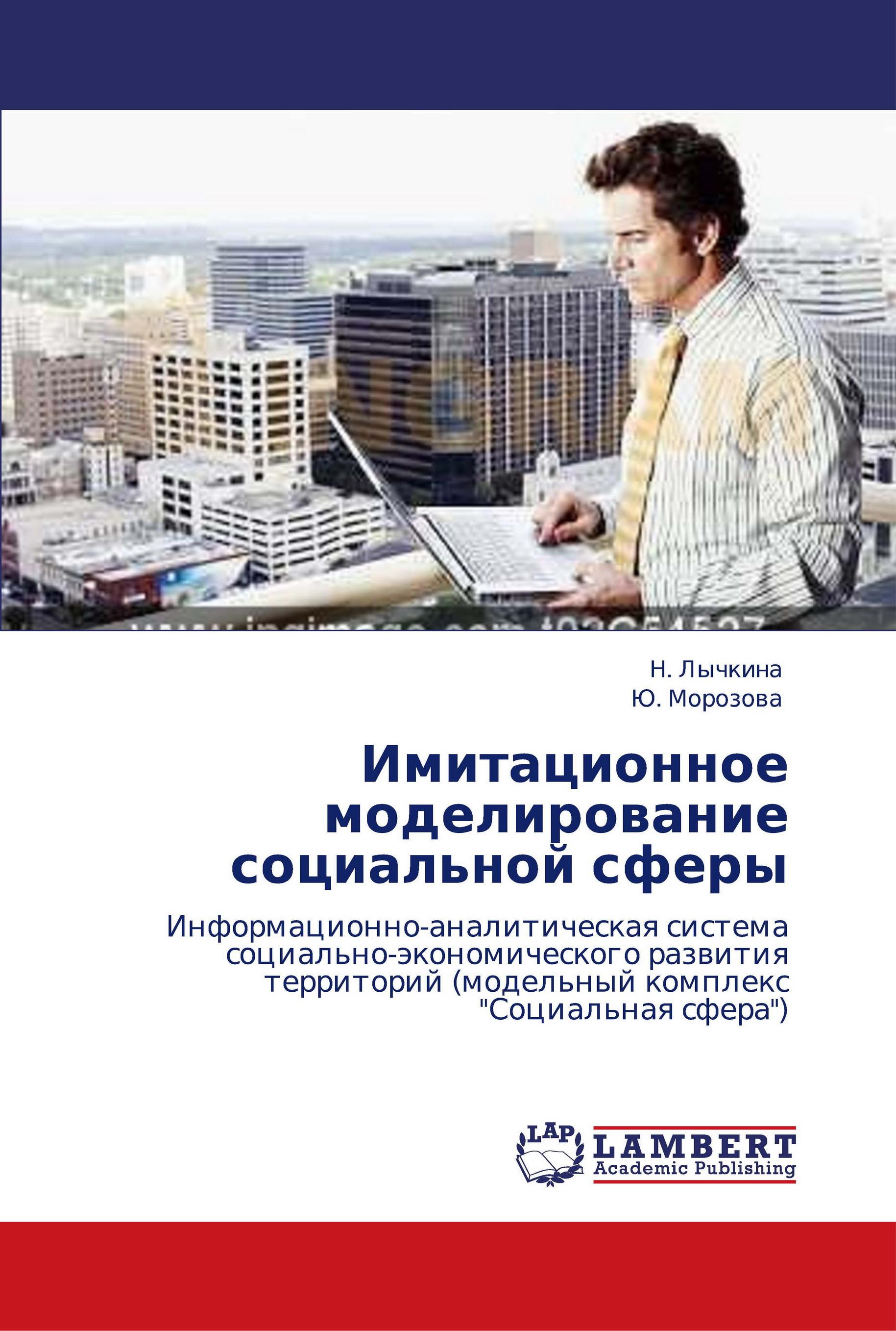 """Имитационное моделирование социальной сферы: информационно-аналитическая система социально-экономического развития территорий (модельный комплекс """"Социальная сфера"""")"""