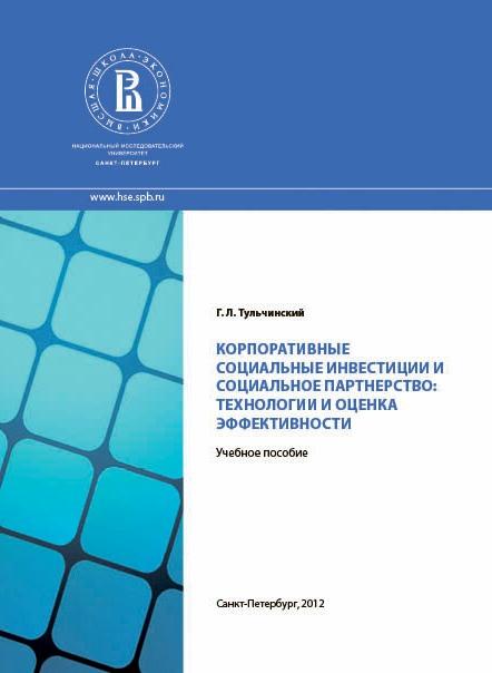 Корпоративные социальные инвестиции и социальное партнерство: технологии и оценка эффективности