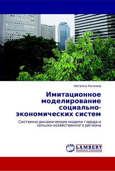 Имитационное моделирование социально-экономических систем. Системно-динамические модели города и сельско-хозяйственного региона