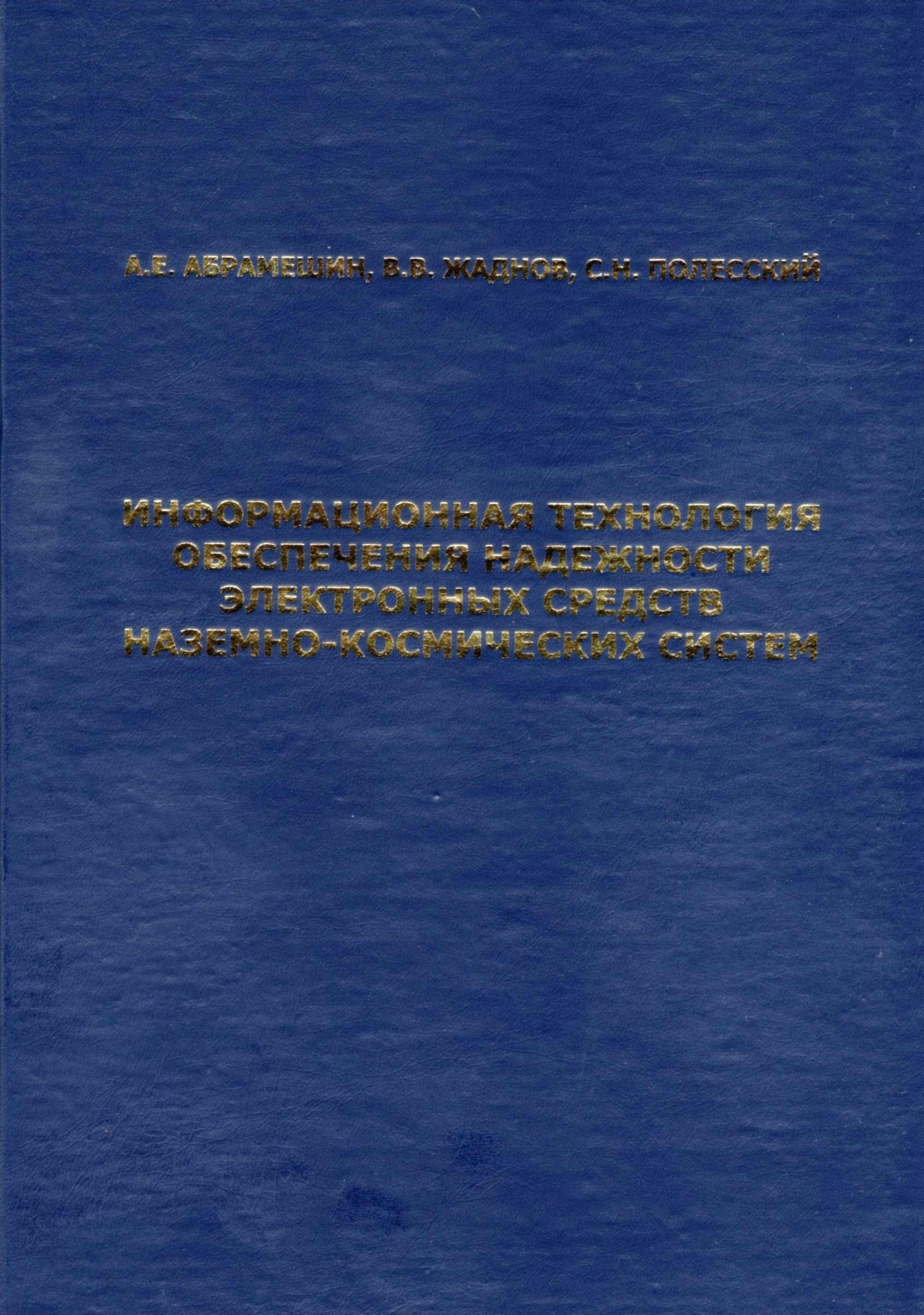 Информационная технология обеспечения надежности электронных средств наземно-космических систем: научное издание