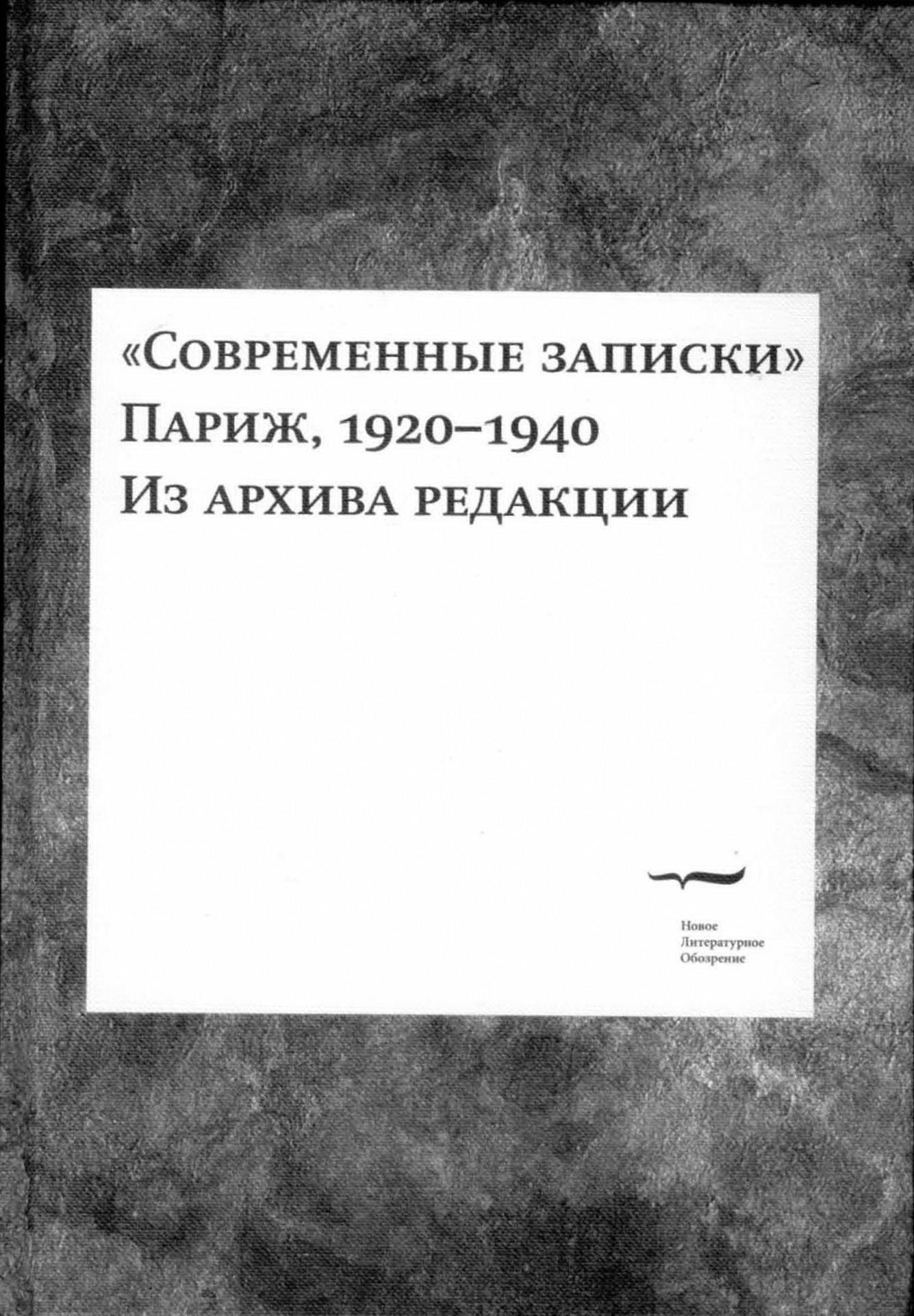 «Мы с Вами делаем одно и то же дело»: В.Л. Бурцев / Публикация, вступительная статья и примечания О.В. Будницкого