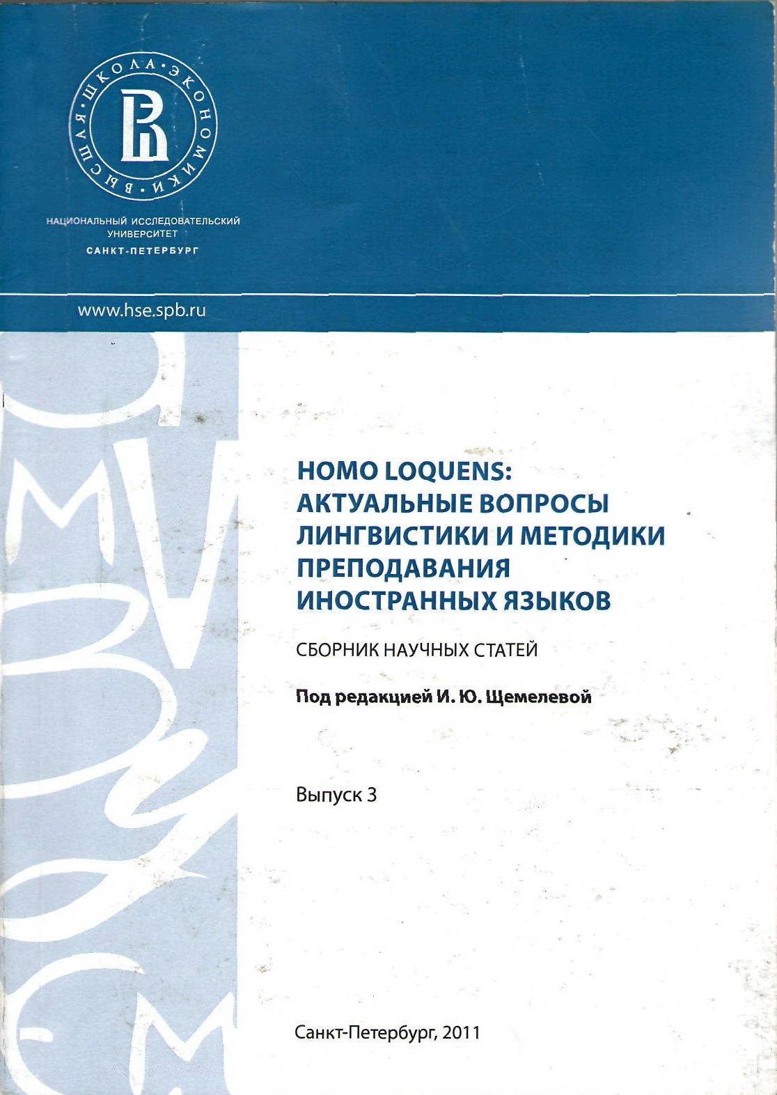 Homo Loquens: актуальные вопросы лингвистики и методики преподавания иностранных языков (2011)