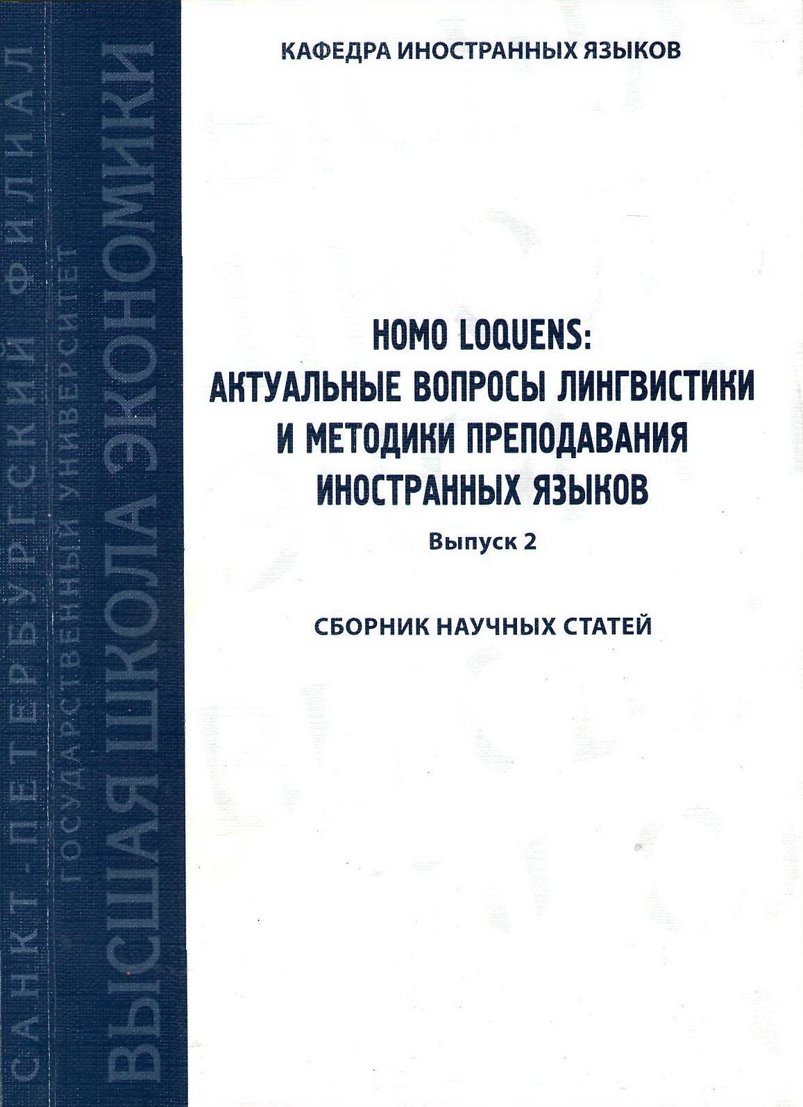 Homo Loquens: актуальные вопросы лингвистики и методики преподавания иностранных языков (2010)