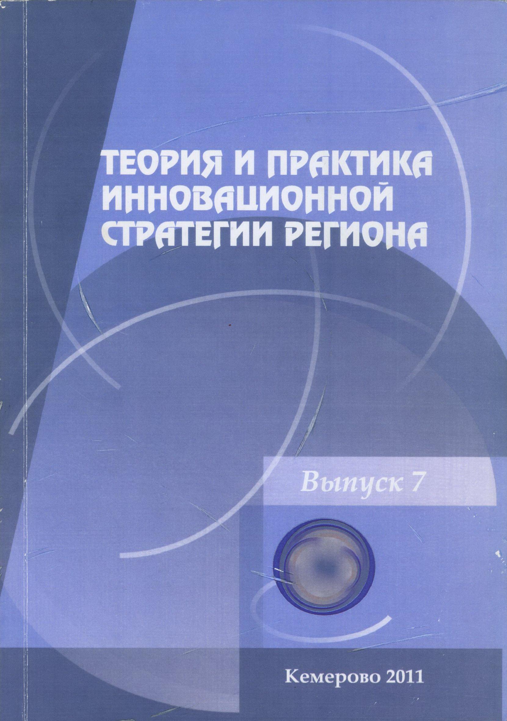 Недостатки теоретической базы инновационной деятельности: учетно-аналитический аспект