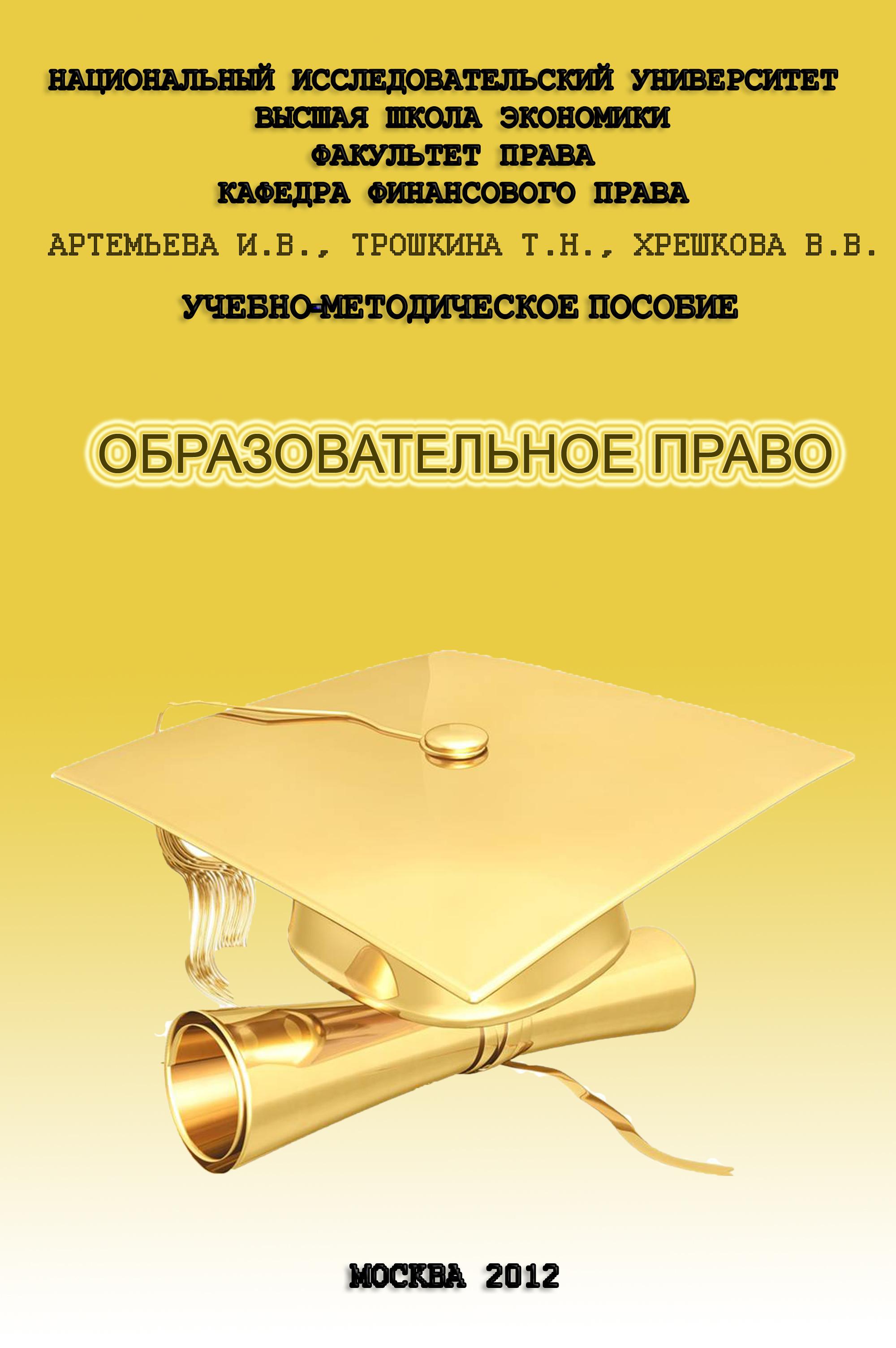 Образовательное право: учебно-методическое пособие