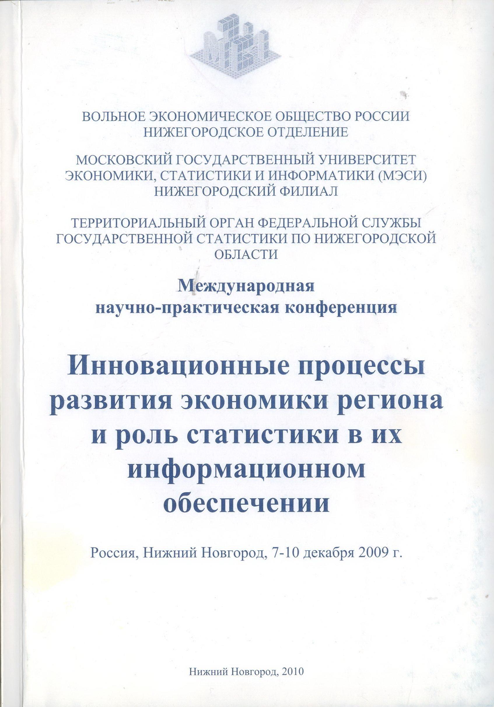 Инновационные процессы развития экономики региона и роль статистики в их информационном обеспечении: Международная научно-практическая конференция