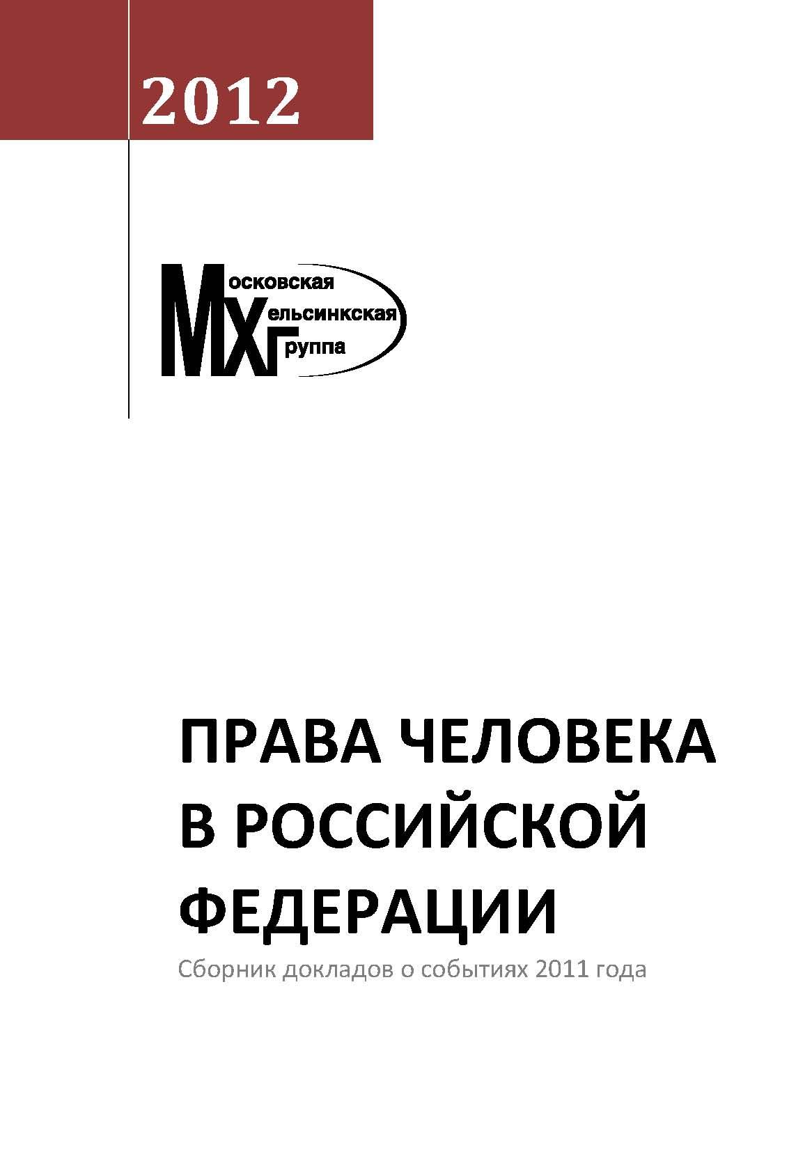 Права человека в Российской Федерации. Сборник докладов о событиях 2011 года