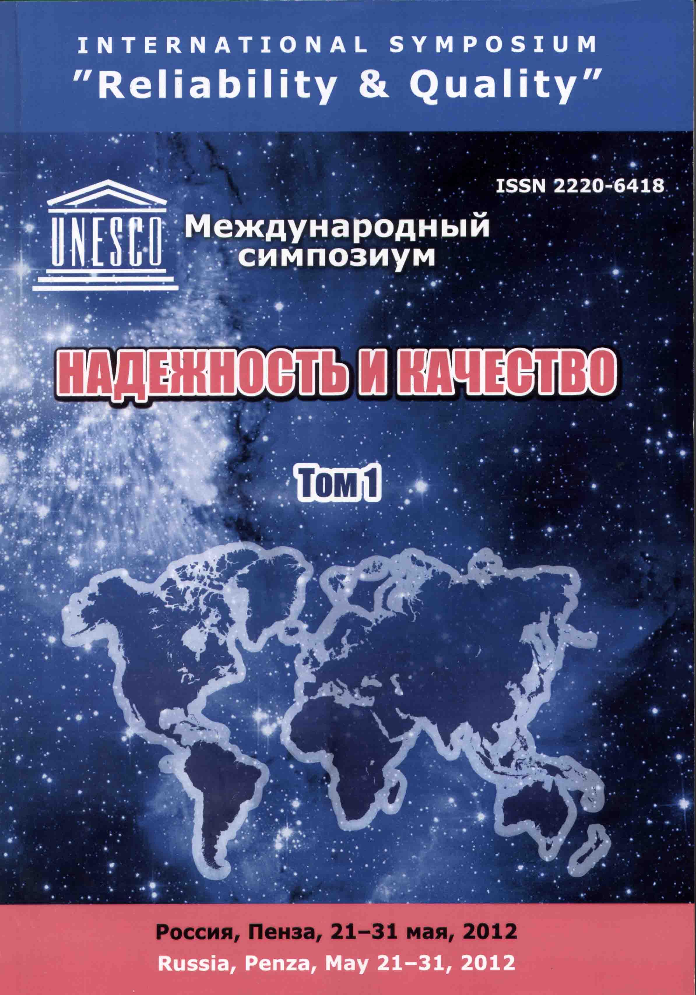 Надежность и качество-2012: труды Международного симпозиума: в 2-х т.
