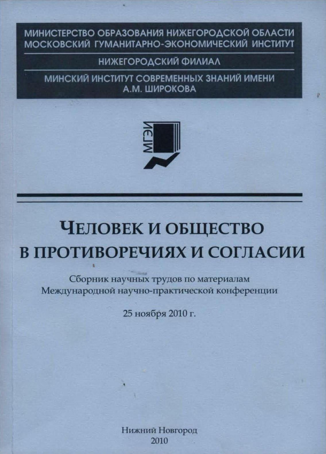 Таможенный союз России, Белоруссии и Казахстана: генезис и перспективы развития