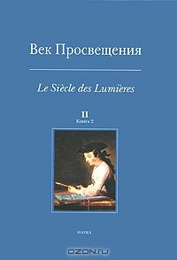 Рец. на кн.: Moureau F. La Plume et le Plomb. Espaces de l'imprimé et du manuscrit au Siecle des Lumières. Paris: Presses universitaires de Paris-Sorbonne, 2006. 728 p.