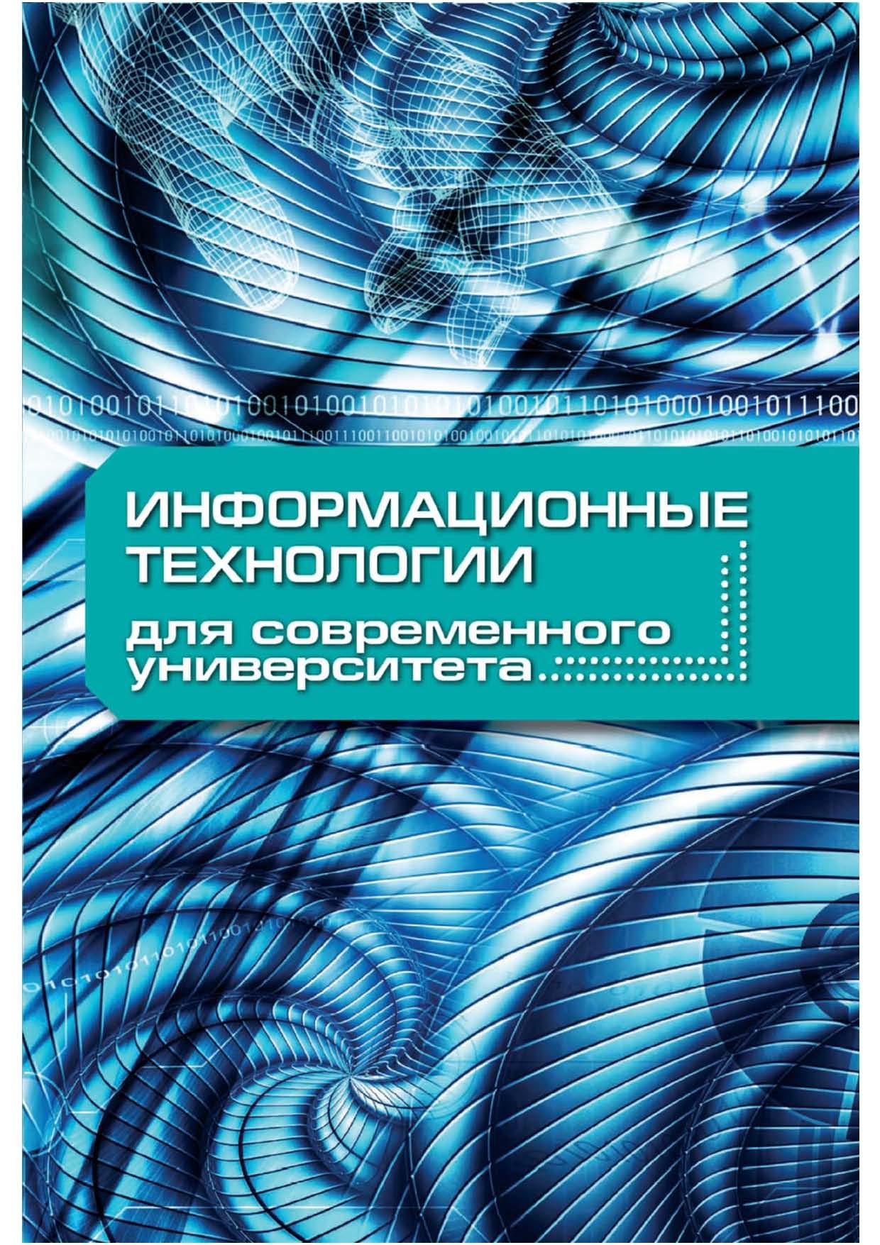 Информатизация стратегического университетского управления
