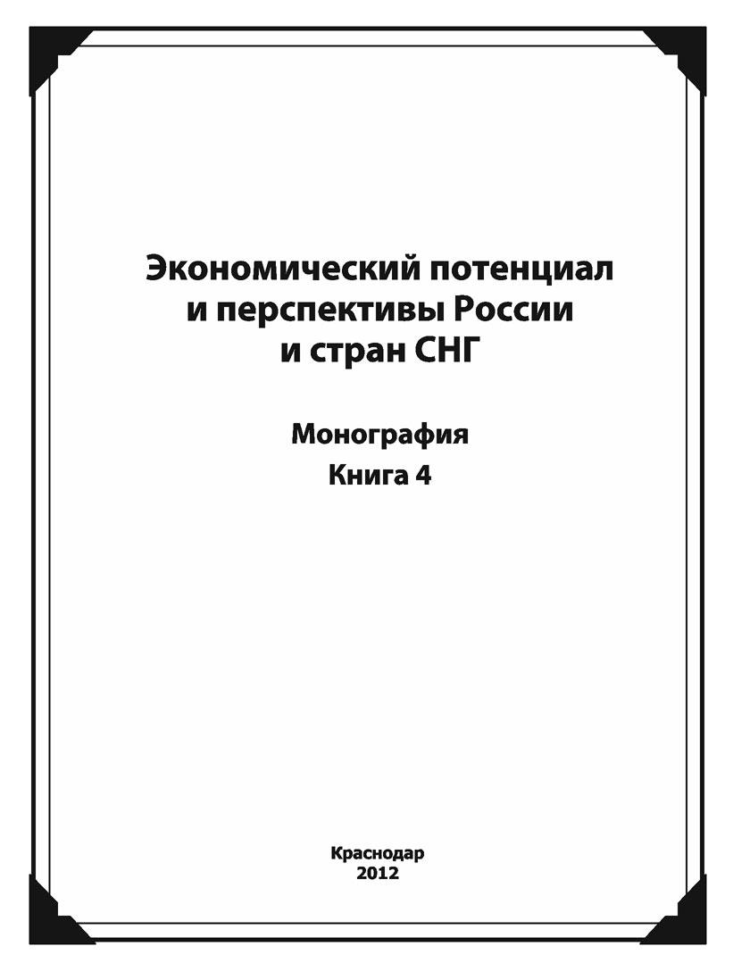 Экономический потенциал и перспективы России и стран СНГ