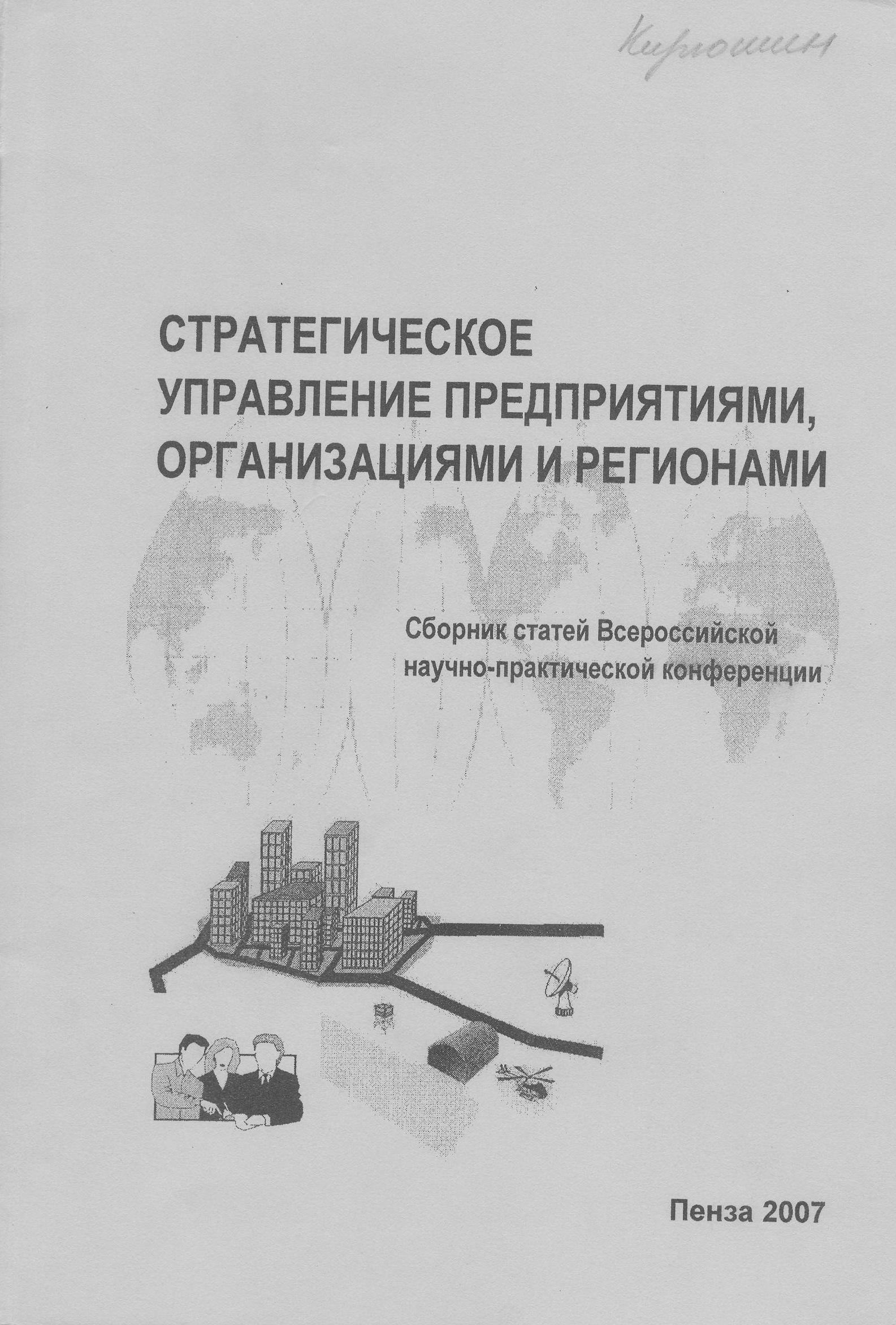 Стратегическое управление предприятиями, организациями и регионами: сборник статей Всероссийской научно-практической конференции