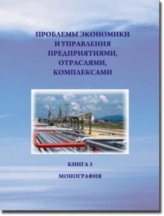Проблемы экономики и управления предприятиями, отраслями, комплексами
