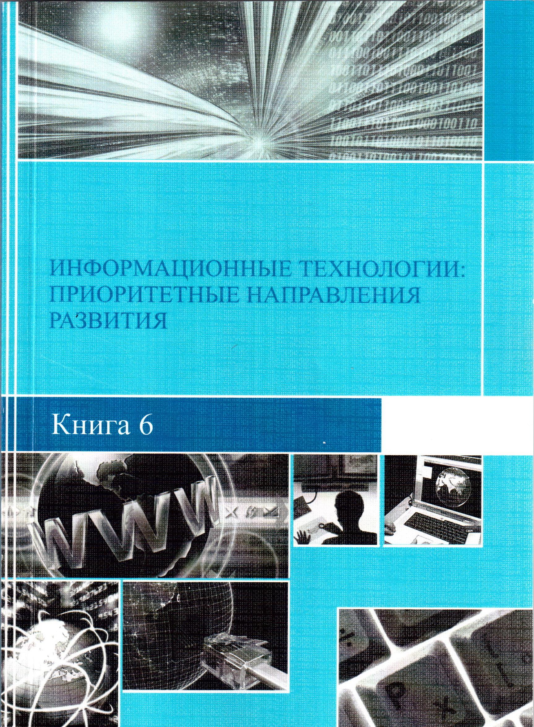 Информационные технологии: приоритетные направления развития