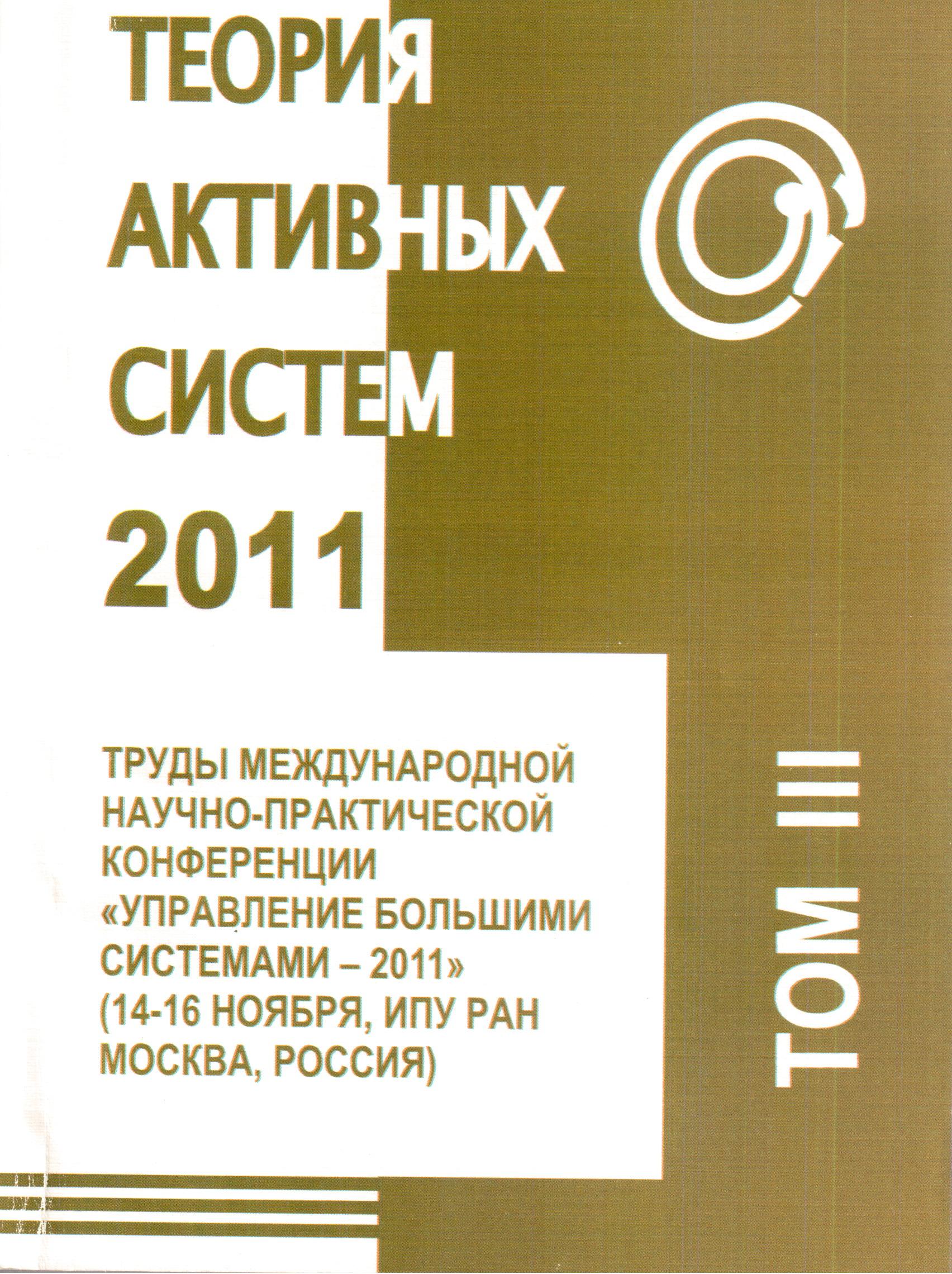 Теория активных систем – 2011. Труды Международной научно-практической конференции