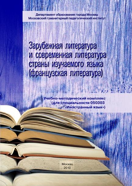 Зарубежная литература и современная литература страны изучаемого языка (французская литература)