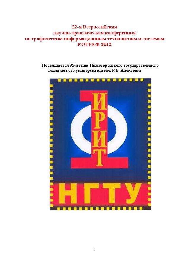 22-я Всероссийская научно-практическая конференция по графическим информационным технологиям и системам КОГРАФ-2012