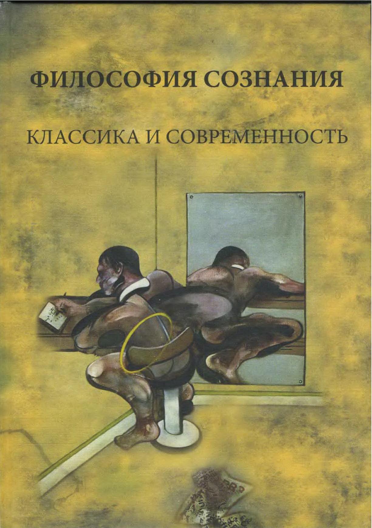 Философия сознания: классика и современность: Вторые Грязновские чтения