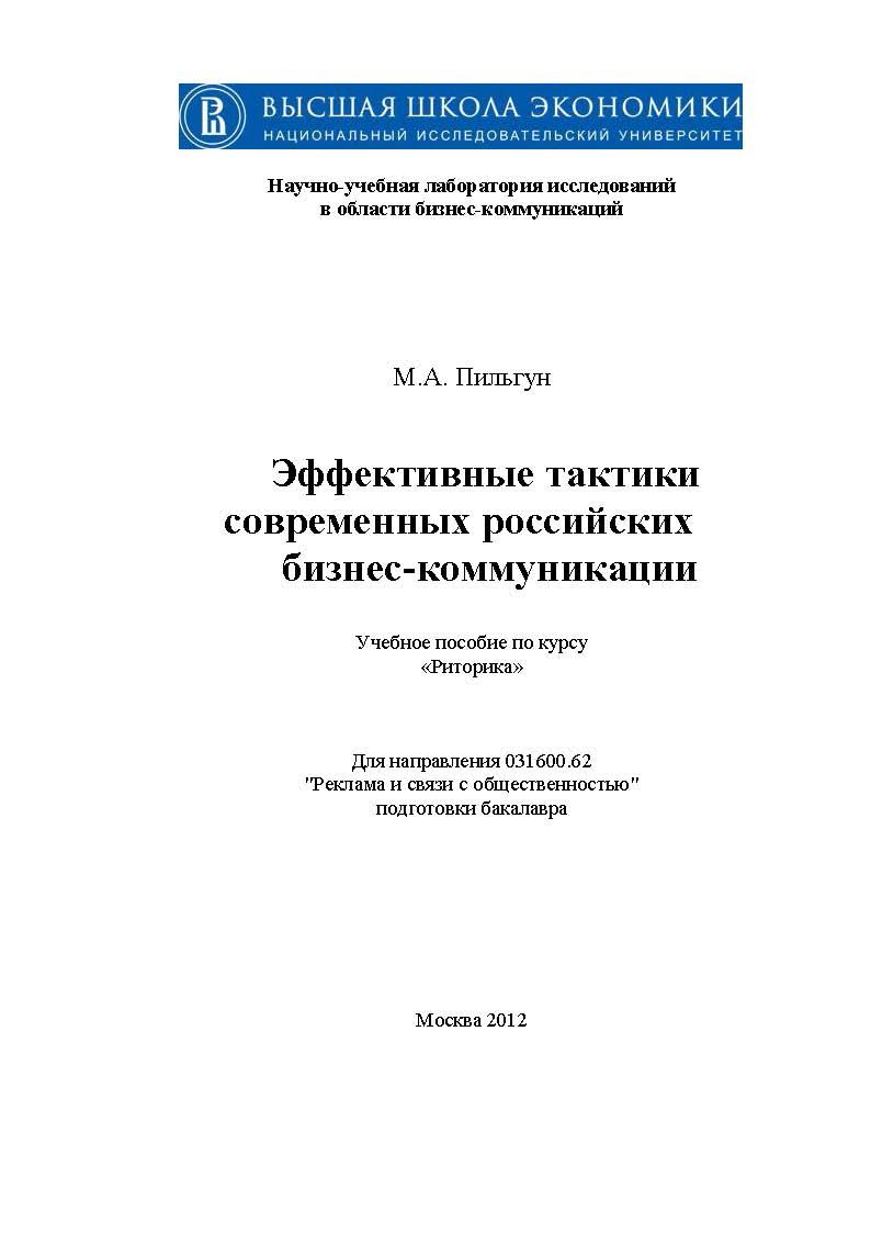 Эффективные тактики современных российских бизнес-коммуникации