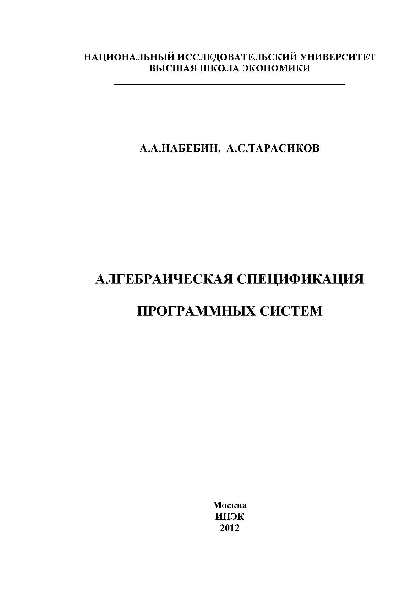 Алгебраическая спецификация программных систем