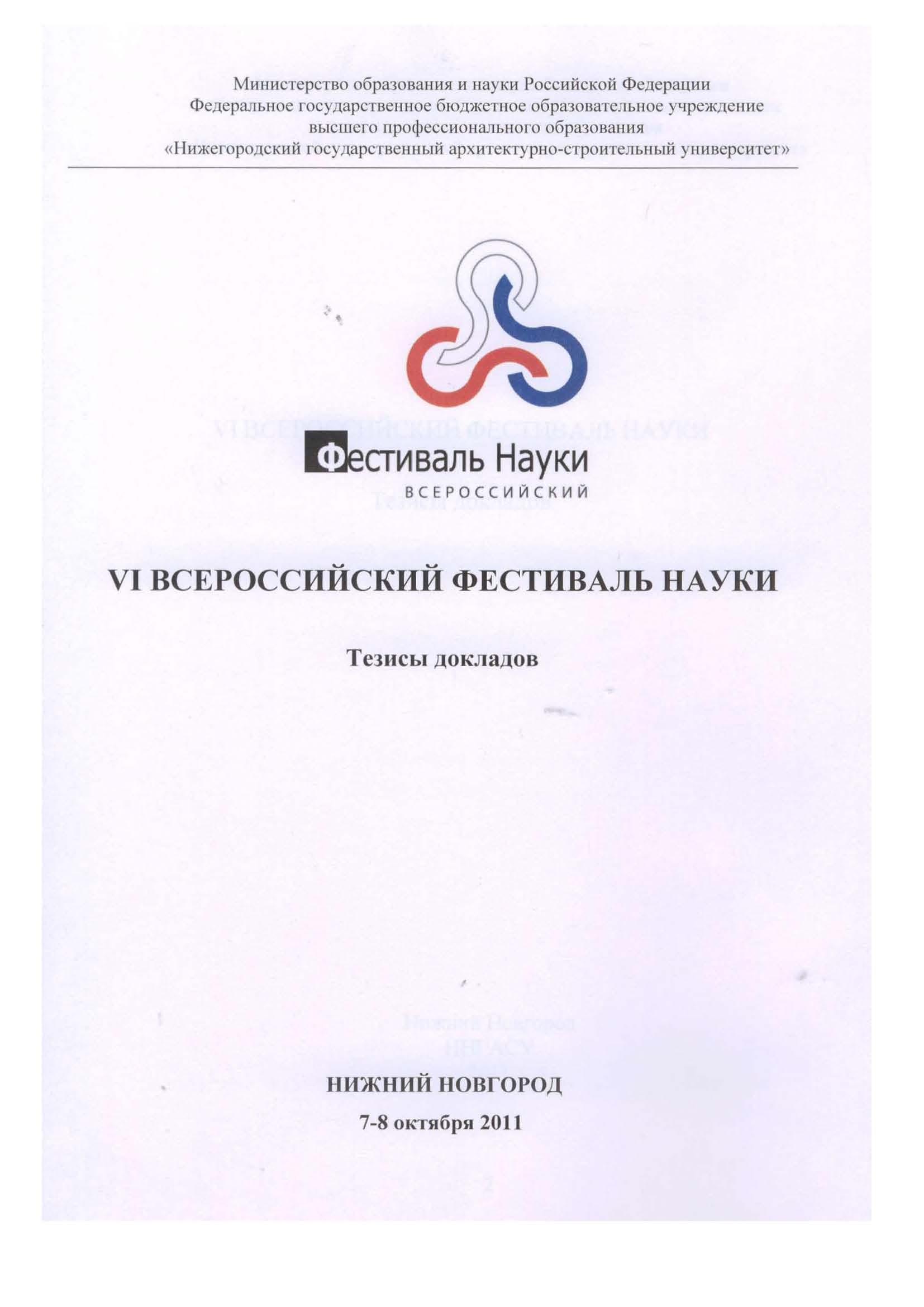 VI Всероссийский фестиваль науки: тезисы докладов