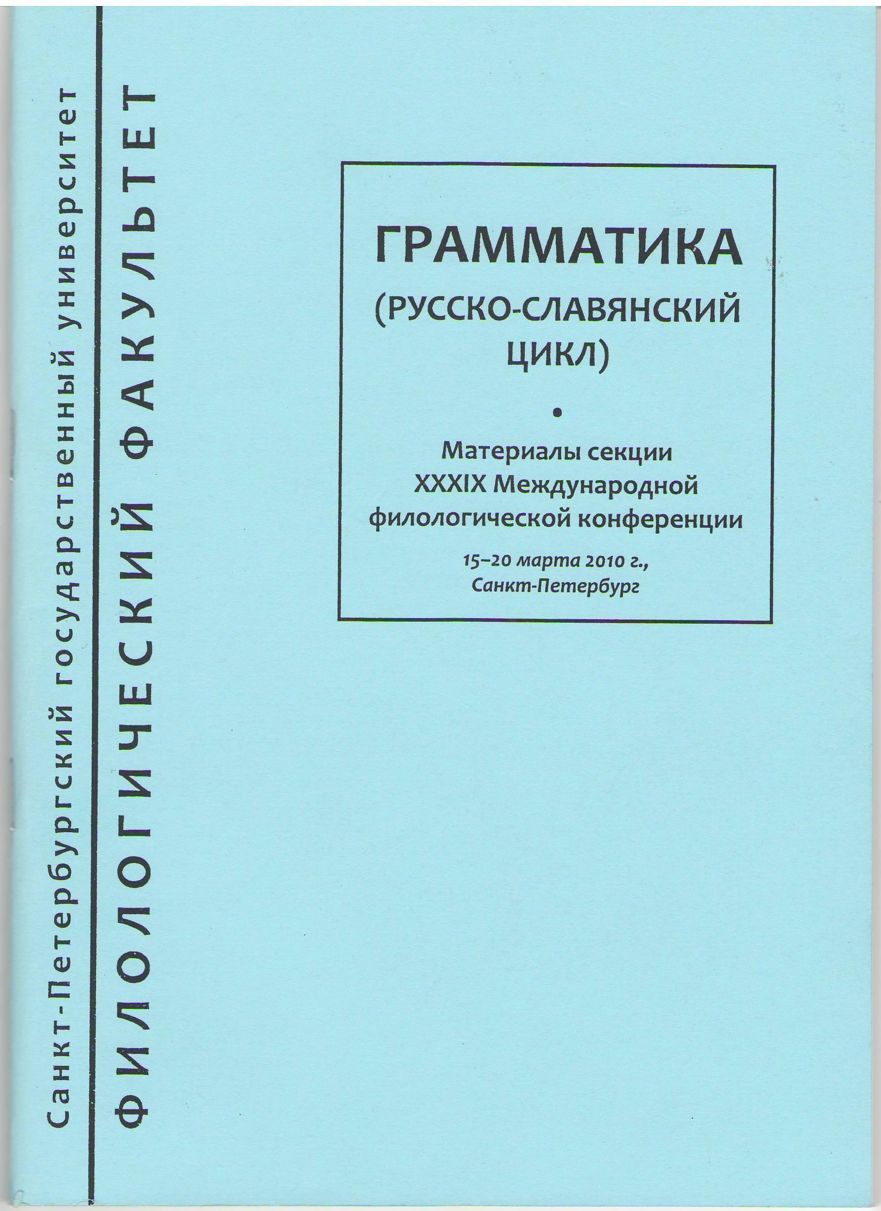 Модусная экспликация поэтических текстов А.Пушкина