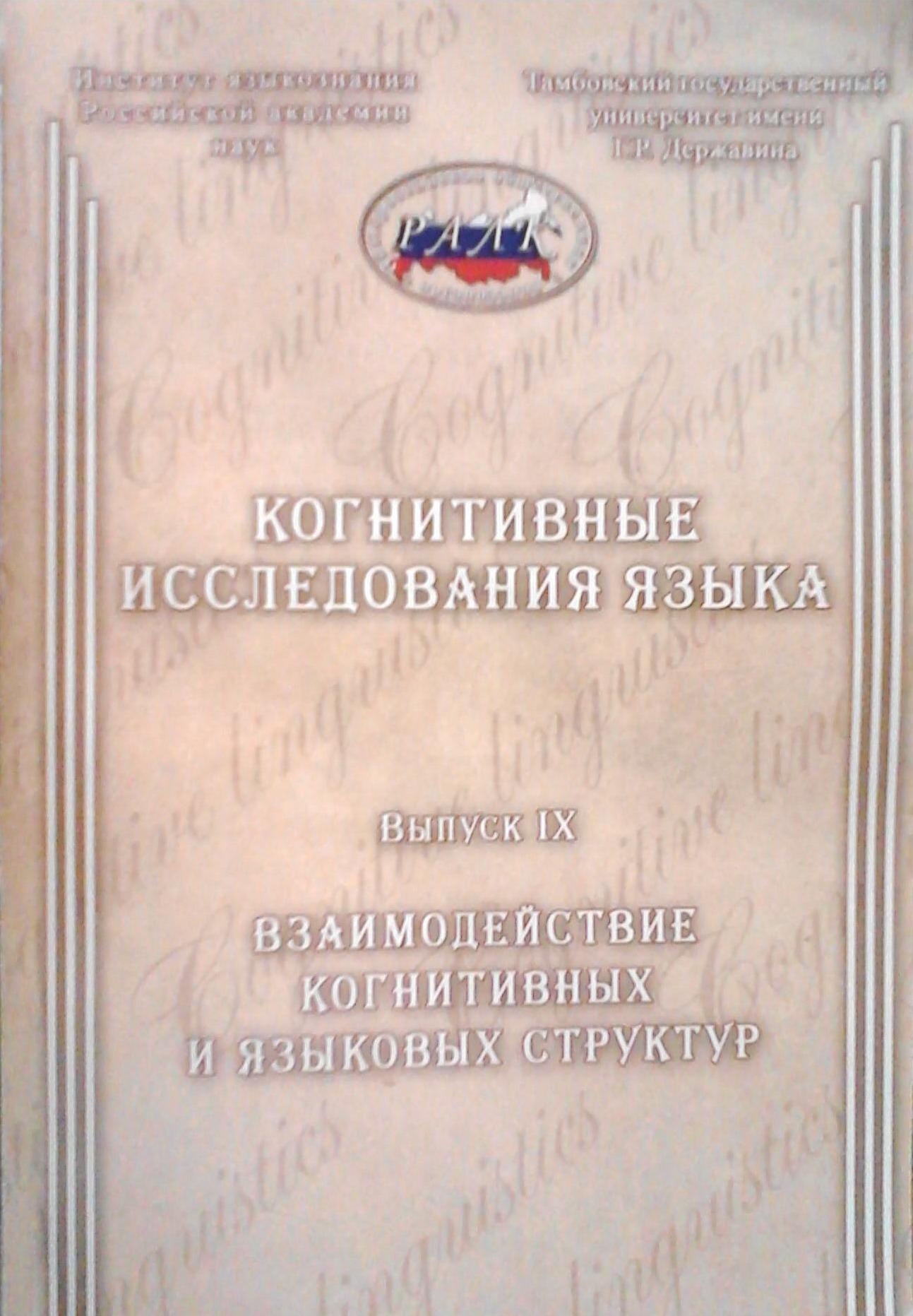 Категоризация языковых средств конструирования социальной идентичности (русский/ российский/ советский)