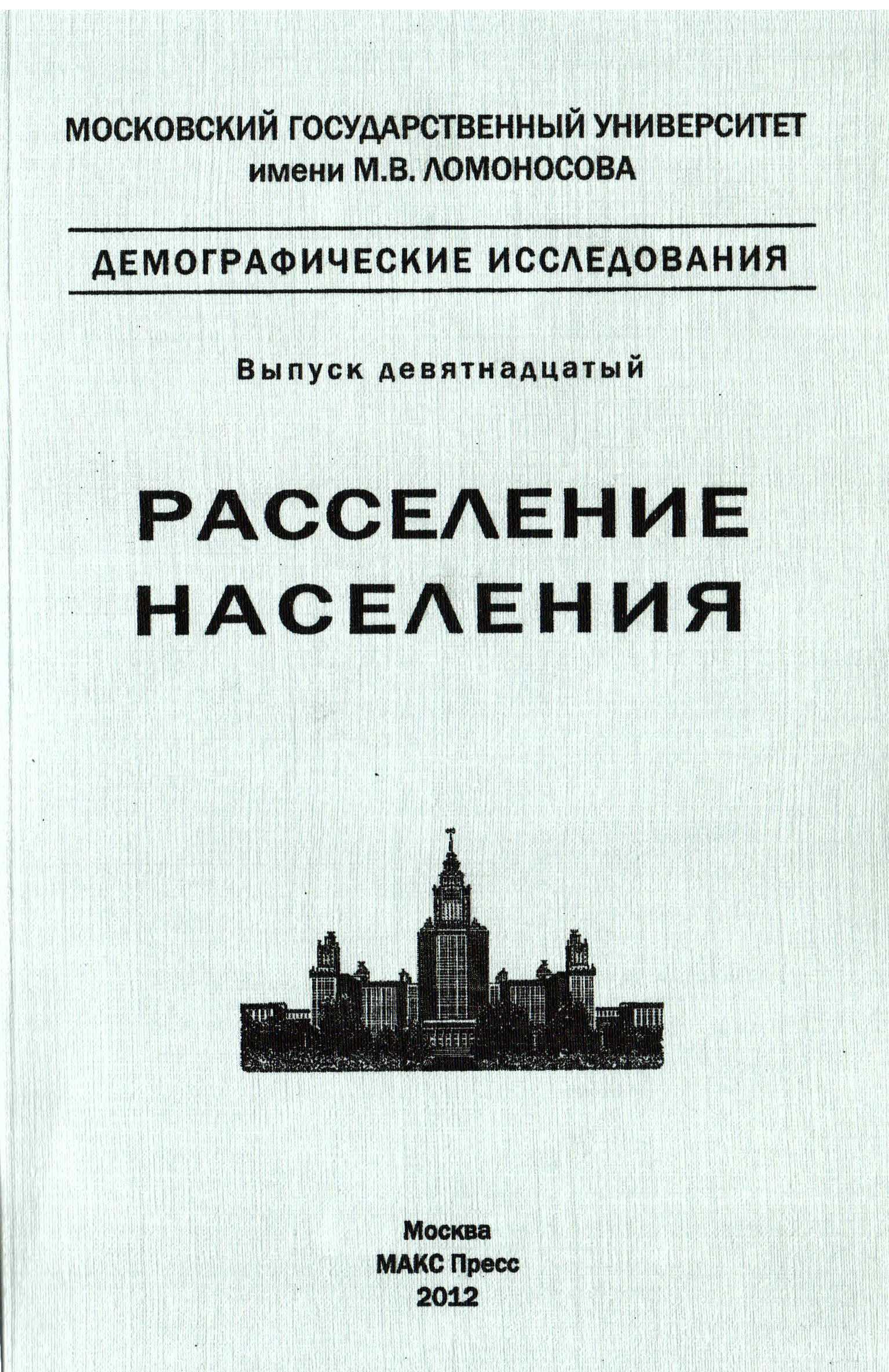 Особенности реализации демографической политики в некоторых регионах Севера России