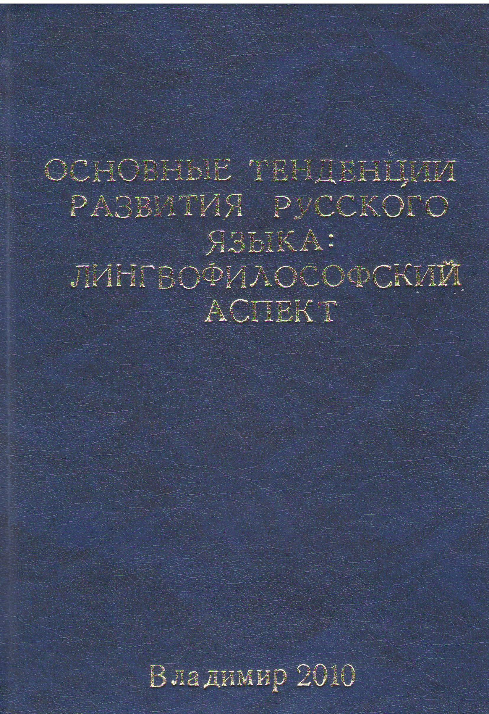 Семантическое переосмысление лексико-фразеологических единиц в художественном творчестве О. Павлова