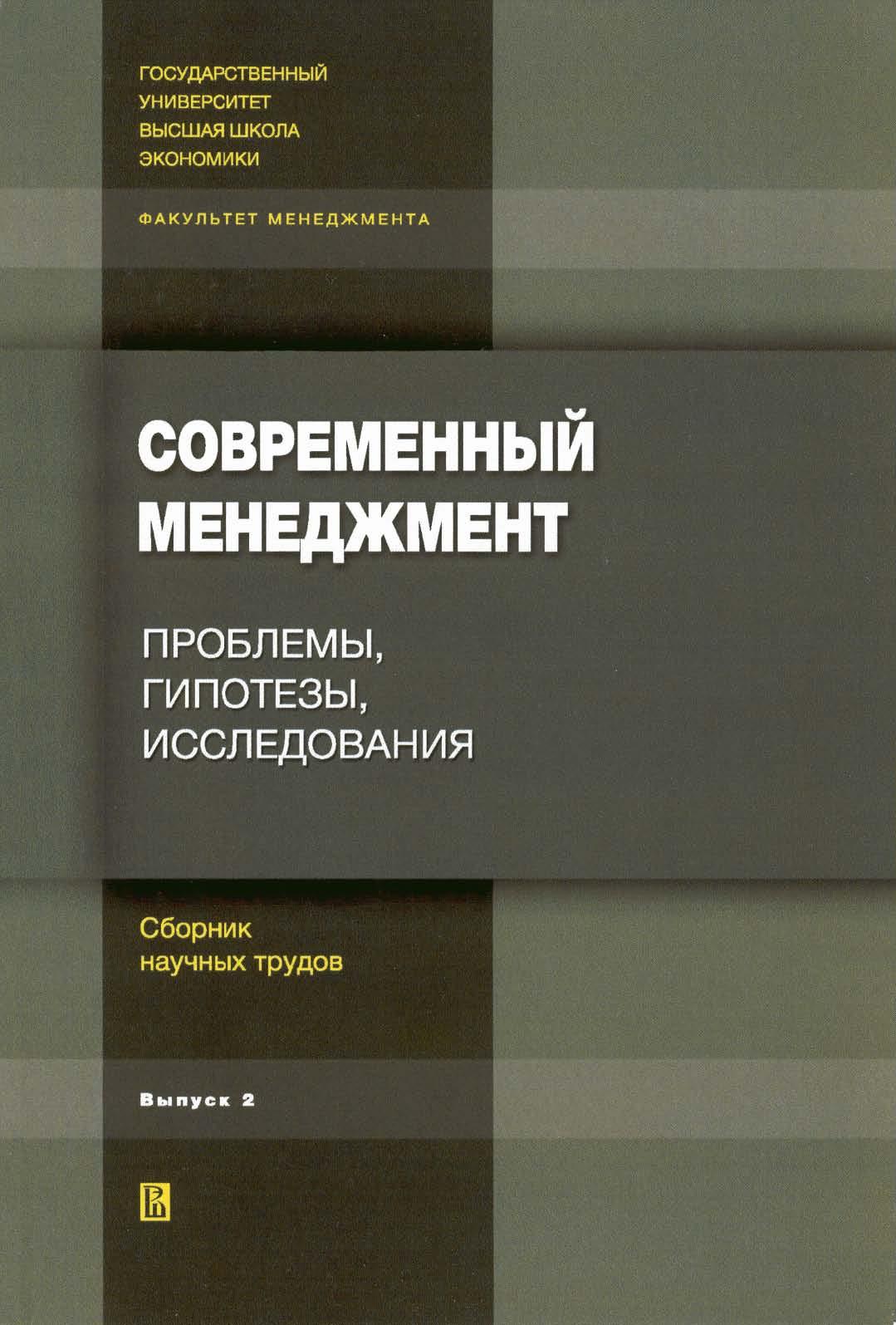 Современный менеджмент: проблемы, гипотезы, исследования: сборник научных трудов. Выпуск 2