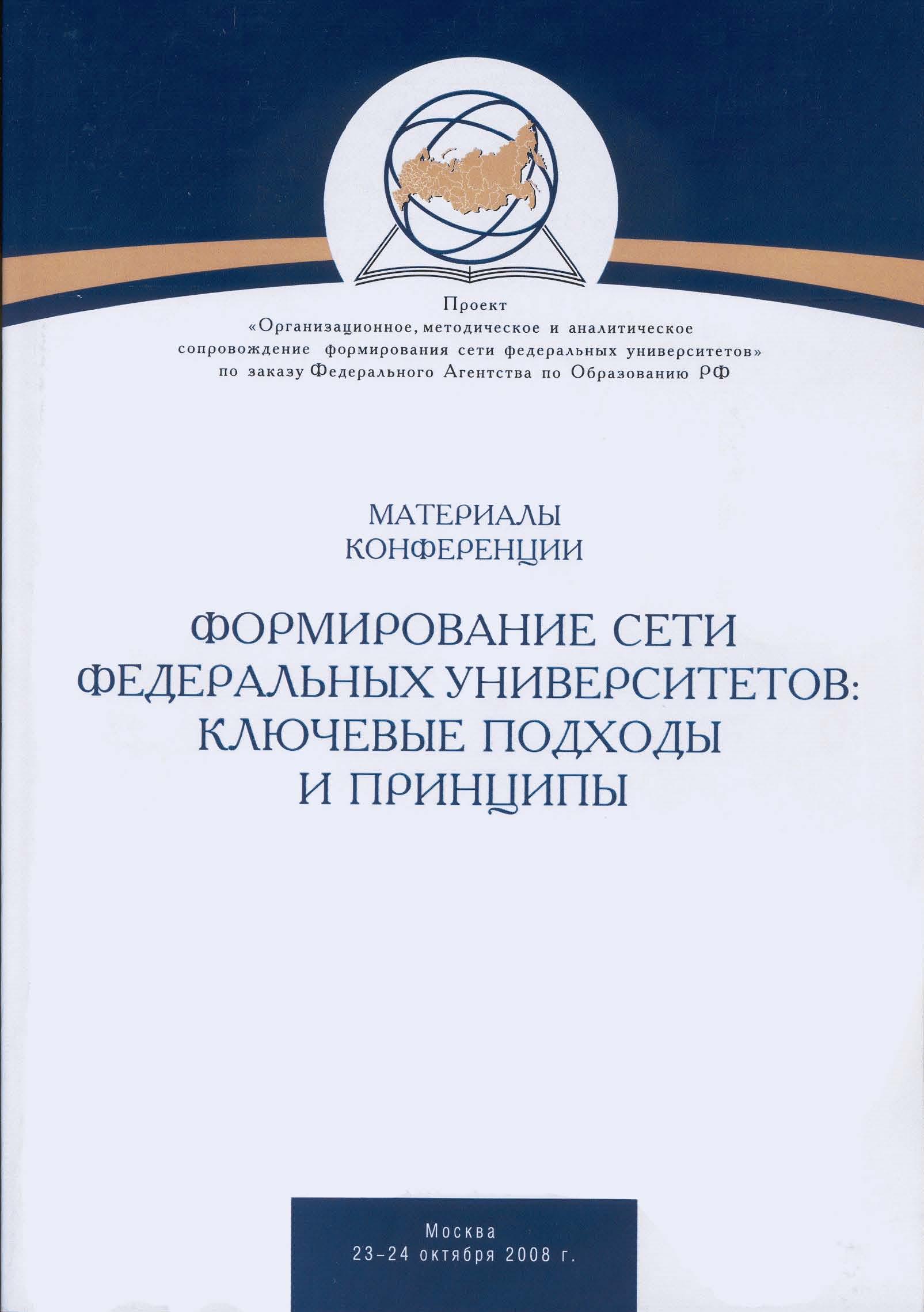 Формирование сети федеральных университетов: ключевые подходы и принципы: материалы конференции, Москва, 23-24 октября 2008 года