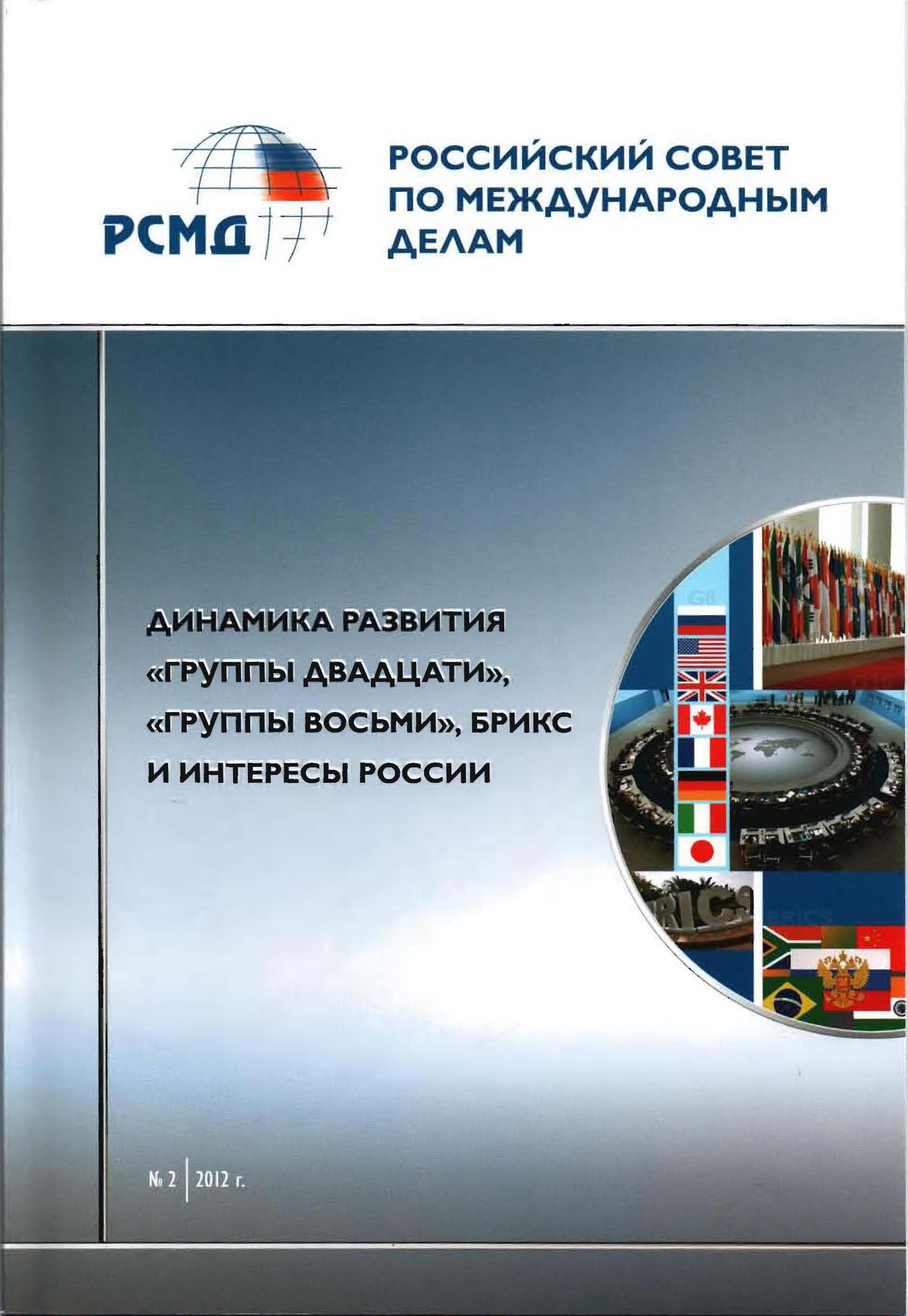 Динамика развития «Группы двадцати», «Группы восьми», БРИКС и интересы России