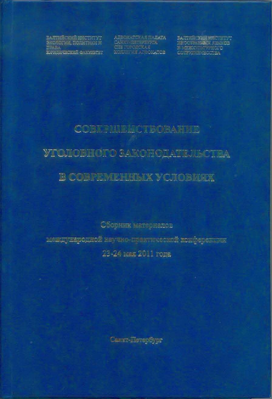 Совершенствование уголовного законодательства в современных условиях: сборник материалов международной научно-практической конференции 23–24 мая 2011 г.