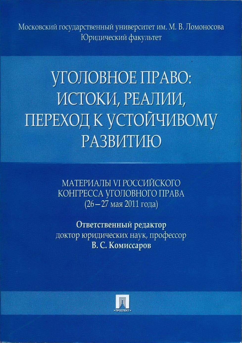 Уголовное право: истоки, реалии, переход к устойчивому развитию: материалы VI Российского конгресса уголовного права (26–27 мая 2011 года)