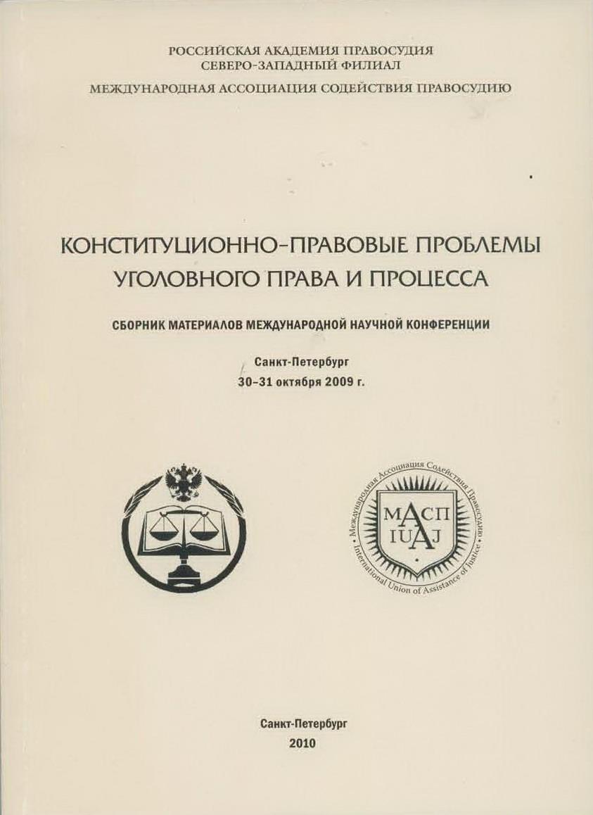 Конституционно-правовые проблемы уголовного права и процесса: сборник материалов международной научной конференции. Санкт-Петербург, 30-31 октября 2009 г.